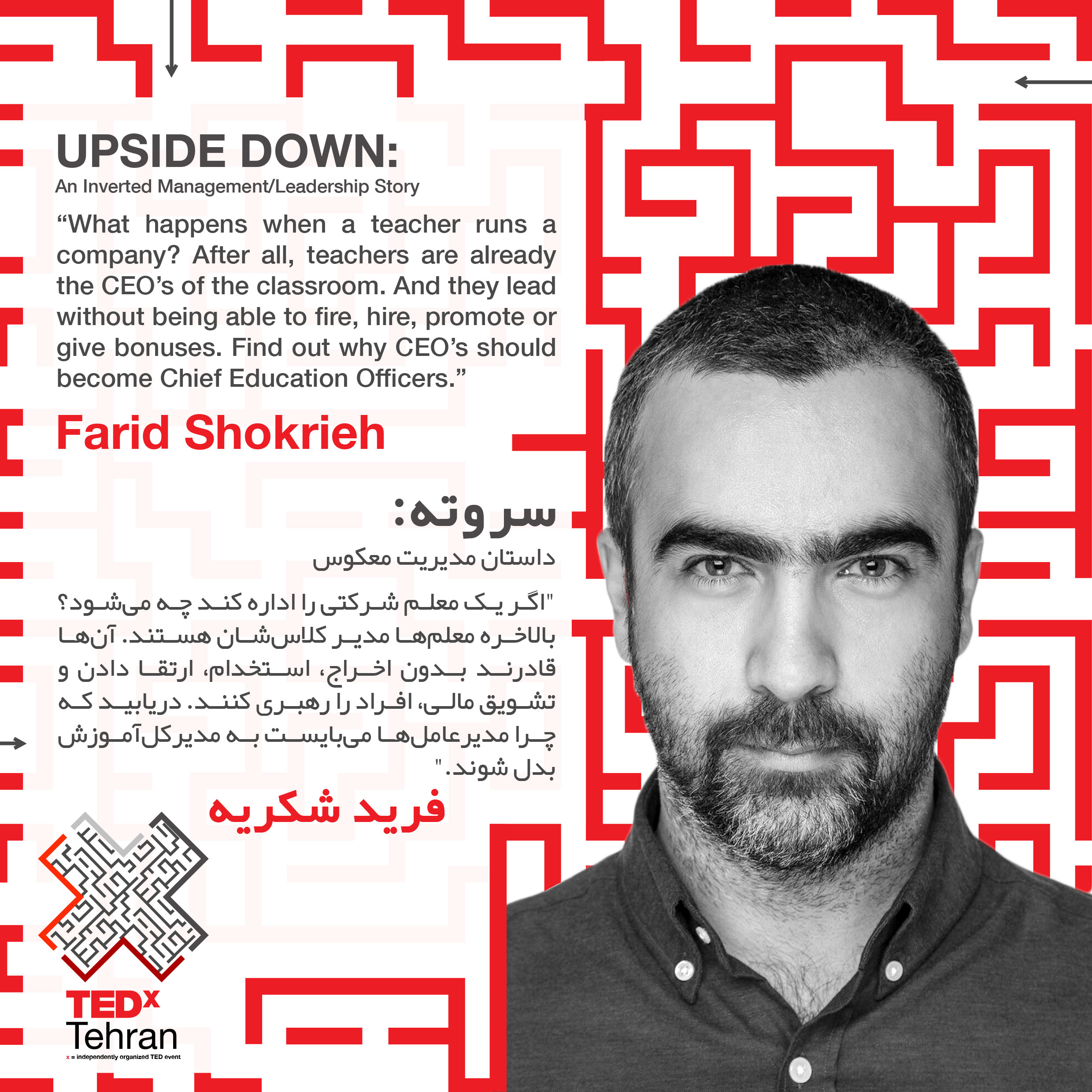 Farid Shokrieh