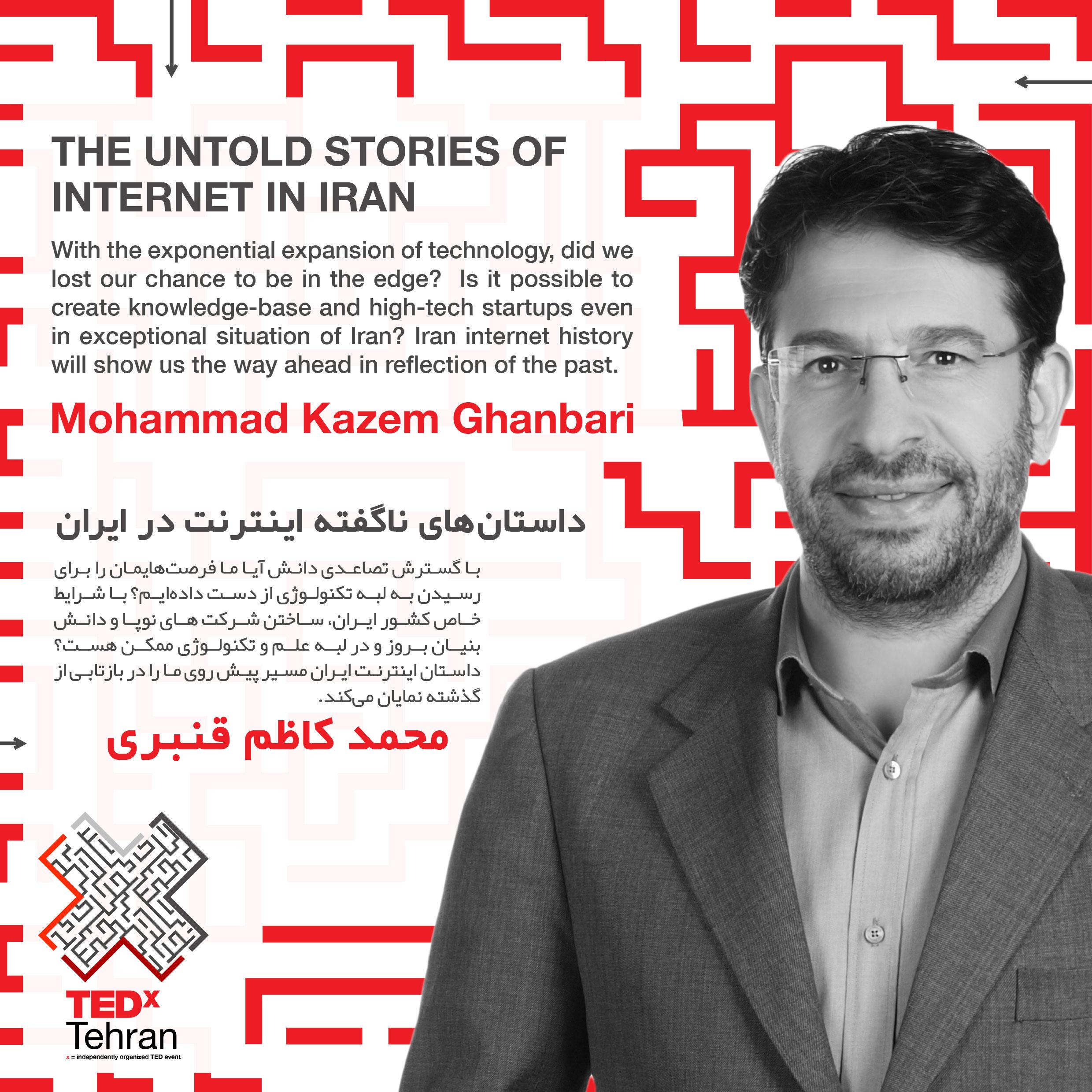 Mohammad Kazem Ghanbari