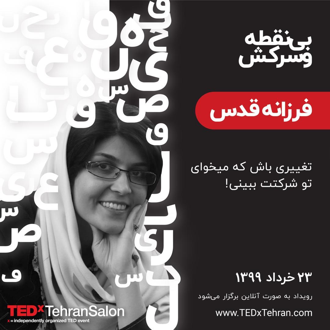 Farzaneh Ghods